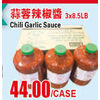 Chili Garlic Sauce    - $44.00/case