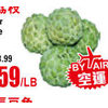 Sugar Apple - $2.59/lb