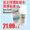 Kao Curel Moisture Face - $21.99