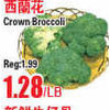 Crown Broccoli - $1.28/lb