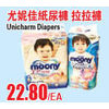 Unicharm Diapers - $22.80